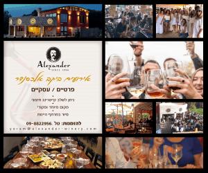 אירועים פרטיים ביקב, אירועים עסקיים ביקב